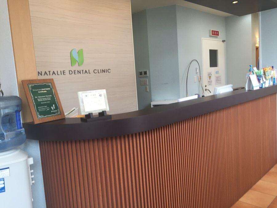 ナタリーデンタルクリニック/ナタリー歯科スマイルの画像