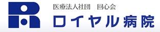 ロイヤル病院【夜勤専従】の画像
