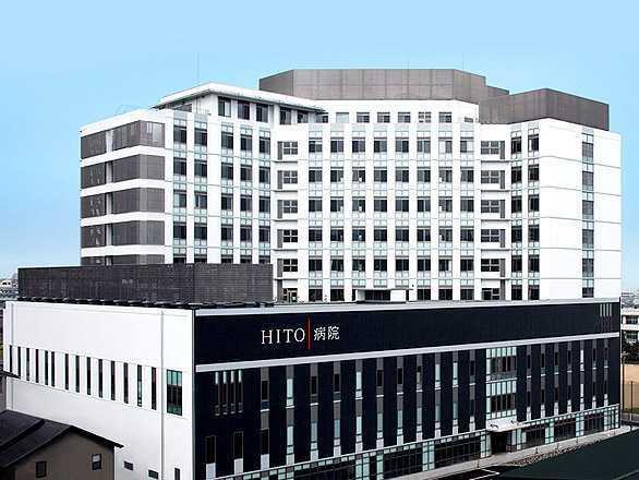 HITO病院の画像