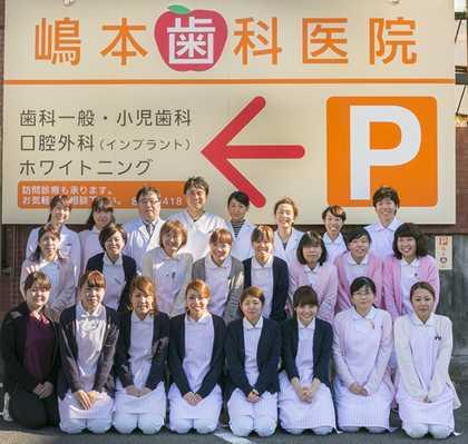 嶋本歯科医院の写真1枚目:たくさんのご応募お待ちしています