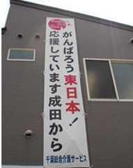 さわやかリビング成田【小規模多機能型居宅介護】の画像
