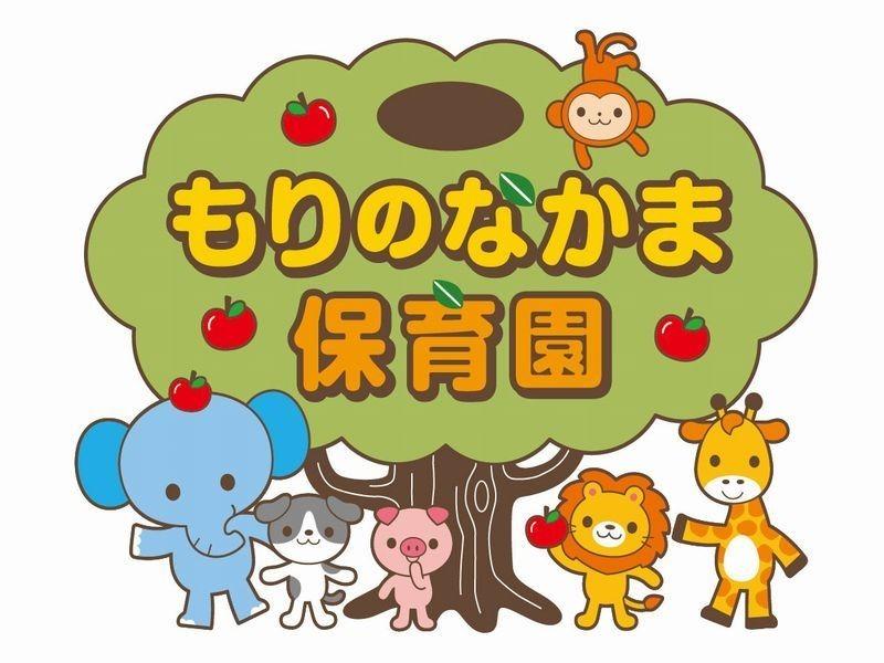 もりのなかま保育園 亀戸園の画像