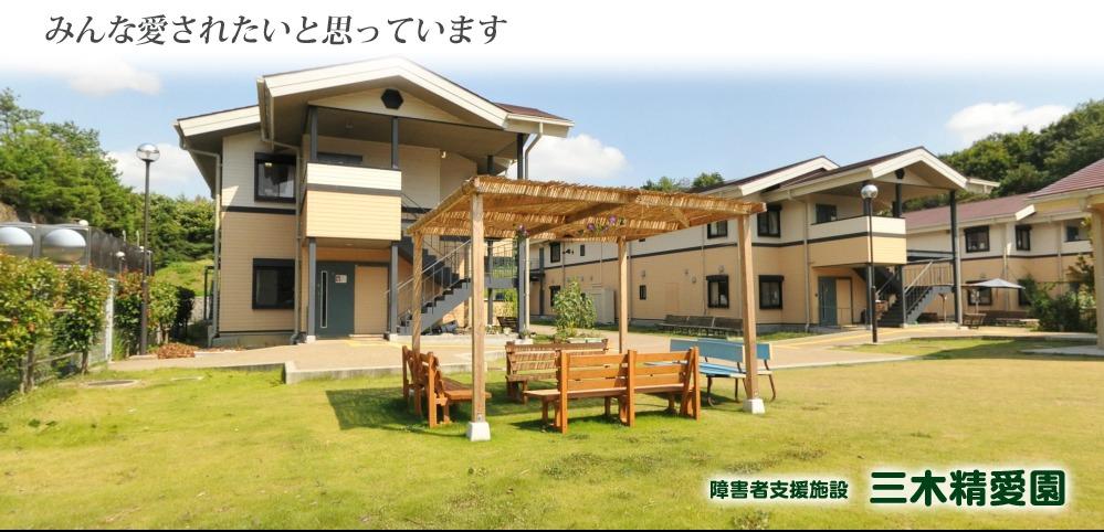 三木精愛園の画像