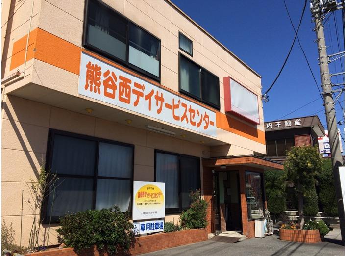 熊谷西デイサービスセンター 柿沼編の画像