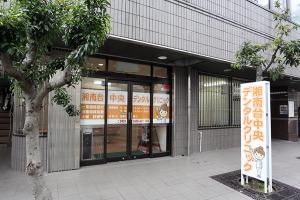 医療法人社団藤栄会 湘南台中央デンタルクリニックの画像