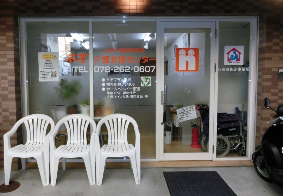 ネオ介護支援センターの画像