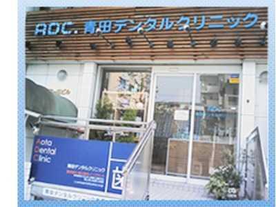 青田デンタルクリニックの画像