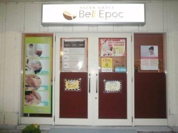 アジアングレイス・ベルエポック ゆめタウン南岩国店の画像