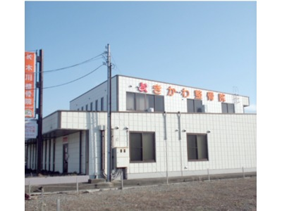 木川整骨院の画像