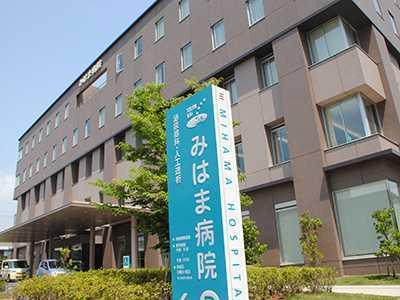 みはま病院の画像