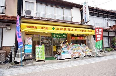 小林薬局 本店の画像