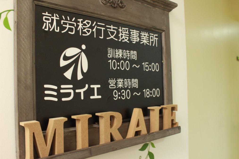 就労移行支援事業所 ミライエ天王寺の画像