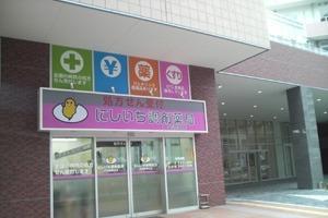 にしいち調剤薬局 JR尼崎駅北店の画像