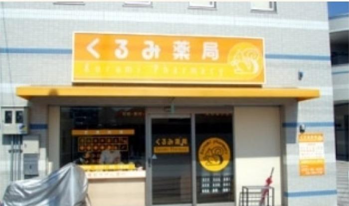 くるみ薬局河内長野店の画像