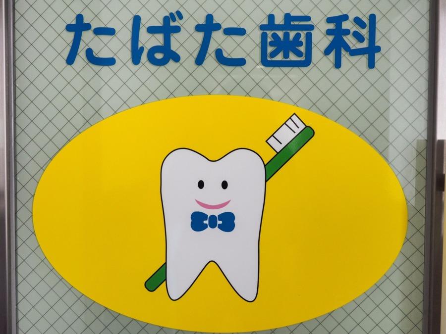 田幡歯科医院の写真1枚目: