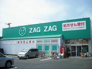 ザグザグ薬局一宮店の画像