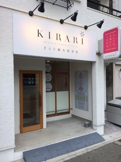美骨整体KIRARIの画像