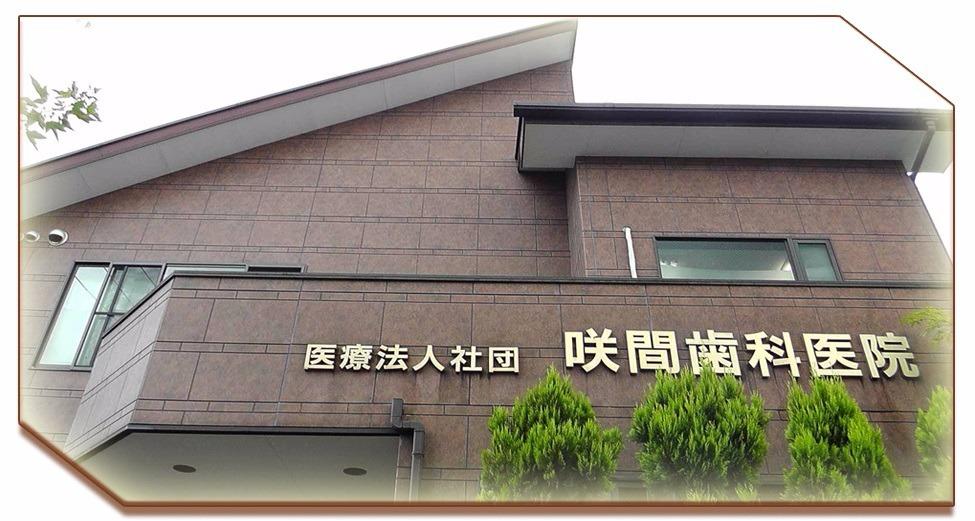 医療法人社団咲間歯科医院の画像