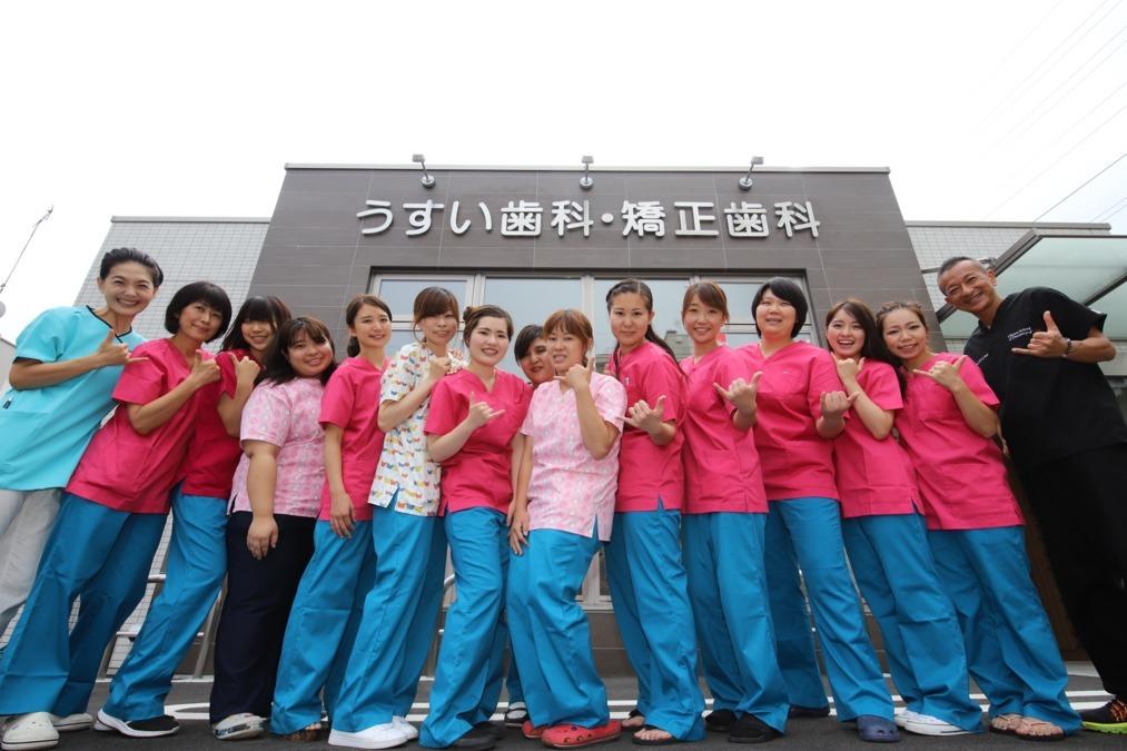 医療法人社団衆望会 うすい歯科,矯正歯科インプラントセンター(歯科衛生士の求人)の写真1枚目: