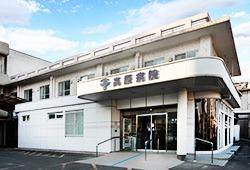 高原病院の画像