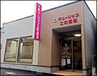 チューリップ立町薬局の画像