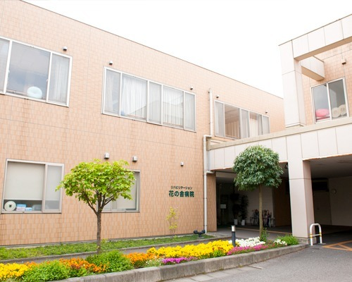 リハビリテーション花の舎病院(看護師/准看護師の求人)の写真: