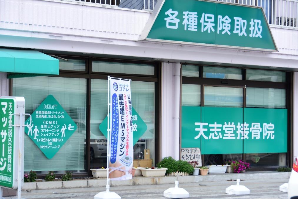 天志堂鍼灸接骨院の画像