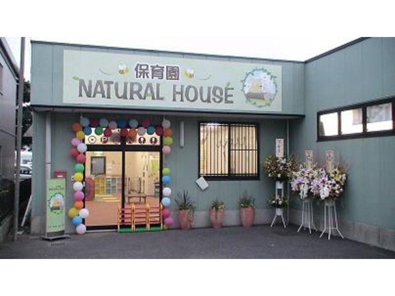 保育園NATURAL HOUSEの画像