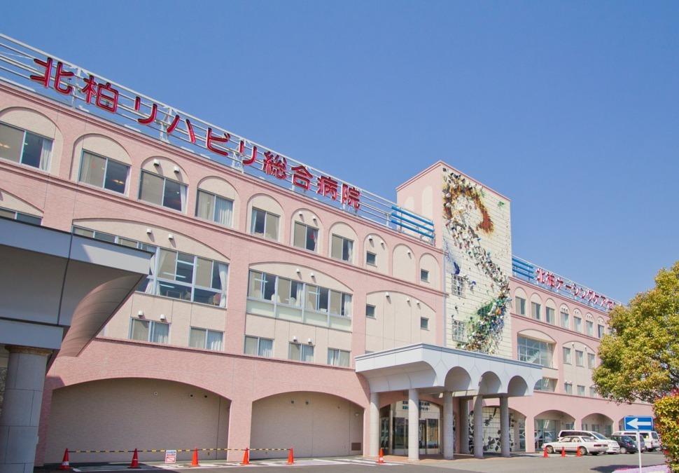 北柏リハビリ総合病院の画像