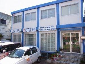 日介センター足立東居宅介護支援事業所の画像