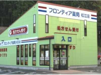 フロンティア薬局松江店の画像
