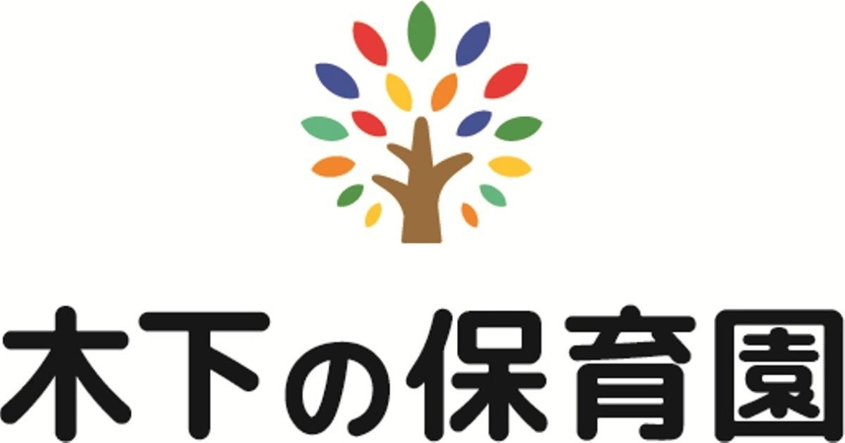 株式会社木下の保育「木下の保育園 春日町」