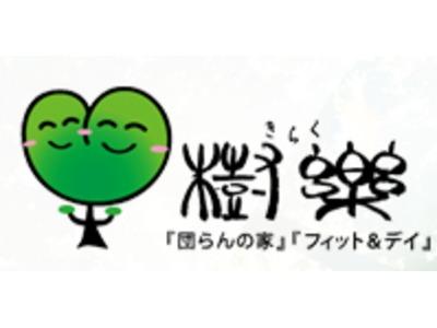 樹楽団らんの家戸田【夜勤専従】の画像
