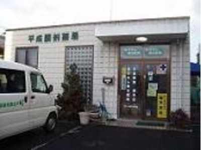 平成調剤薬局 福光店の画像