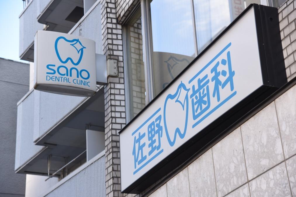 佐野歯科医院の写真1枚目:佐野歯科医院は、通勤便利な北千住駅から徒歩2分のところにございます