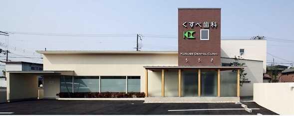 くすべ歯科(歯科助手の求人)の写真:岸和田市上松町にある地域密着型の歯科医院です