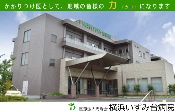 医療法人光陽会 横浜いずみ台病院(看護師/准看護師の求人)の写真: