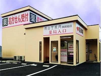 南山堂薬局 南房総店の画像
