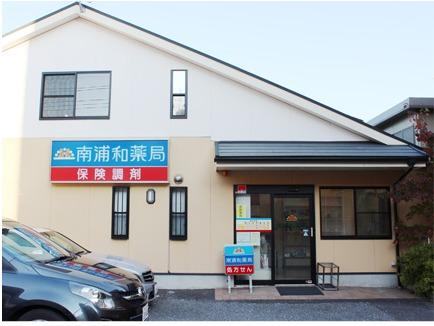 南浦和薬局(薬剤師の求人)の写真:南浦和薬局:外観