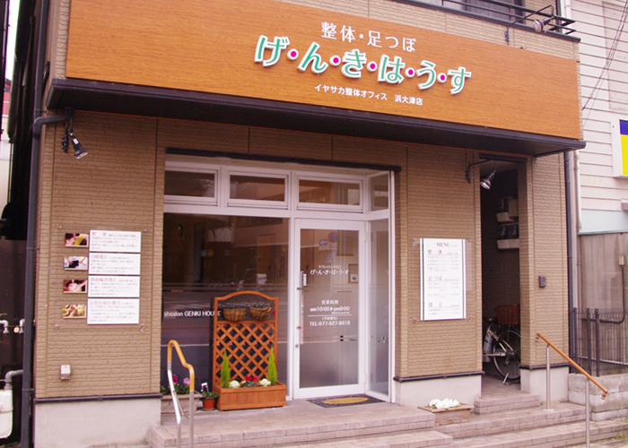 げんきはうす 浜大津店の画像