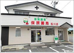 保原薬局松川店の画像