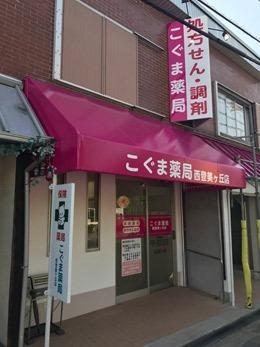 こぐま薬局 西登美ヶ丘店の画像