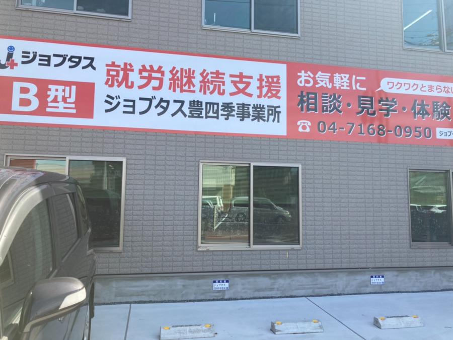 ジョブタス豊四季事業所の画像