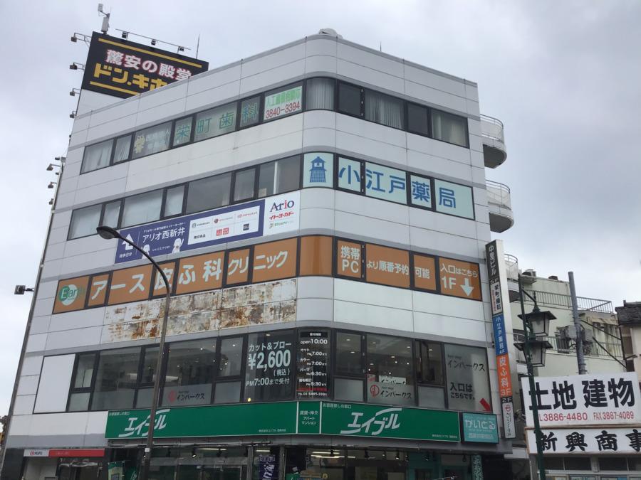 小江戸薬局(西新井)の画像