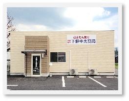 下野中央薬局の画像