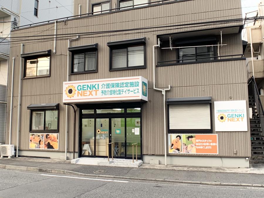 GENKINEXT横浜天王町の画像