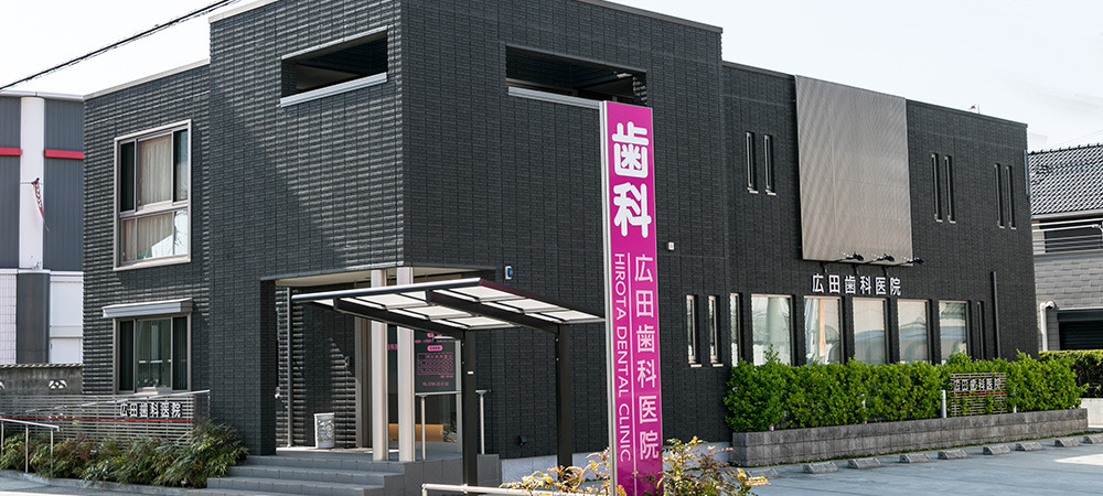 広田歯科医院の画像