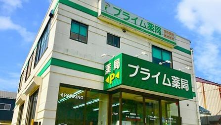 プライム薬局たかさご店の画像