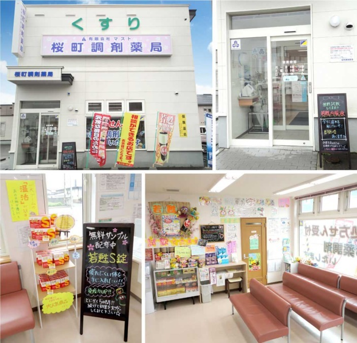 桜町調剤薬局の画像