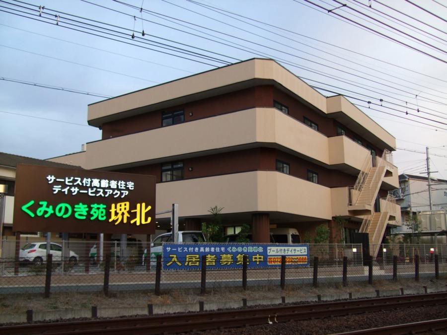 デイサービス アクア堺北(看護師/准看護師の求人)の写真:
